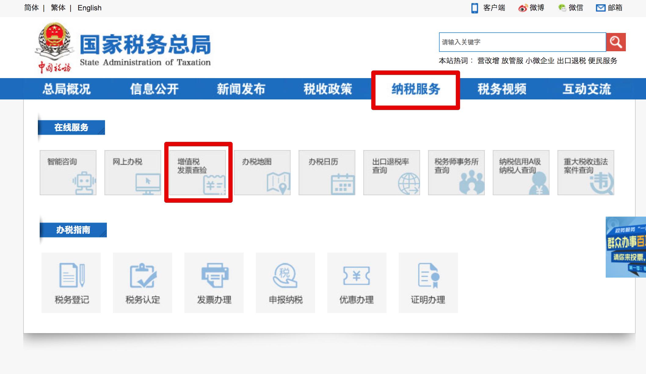 増値税システム検索方法1