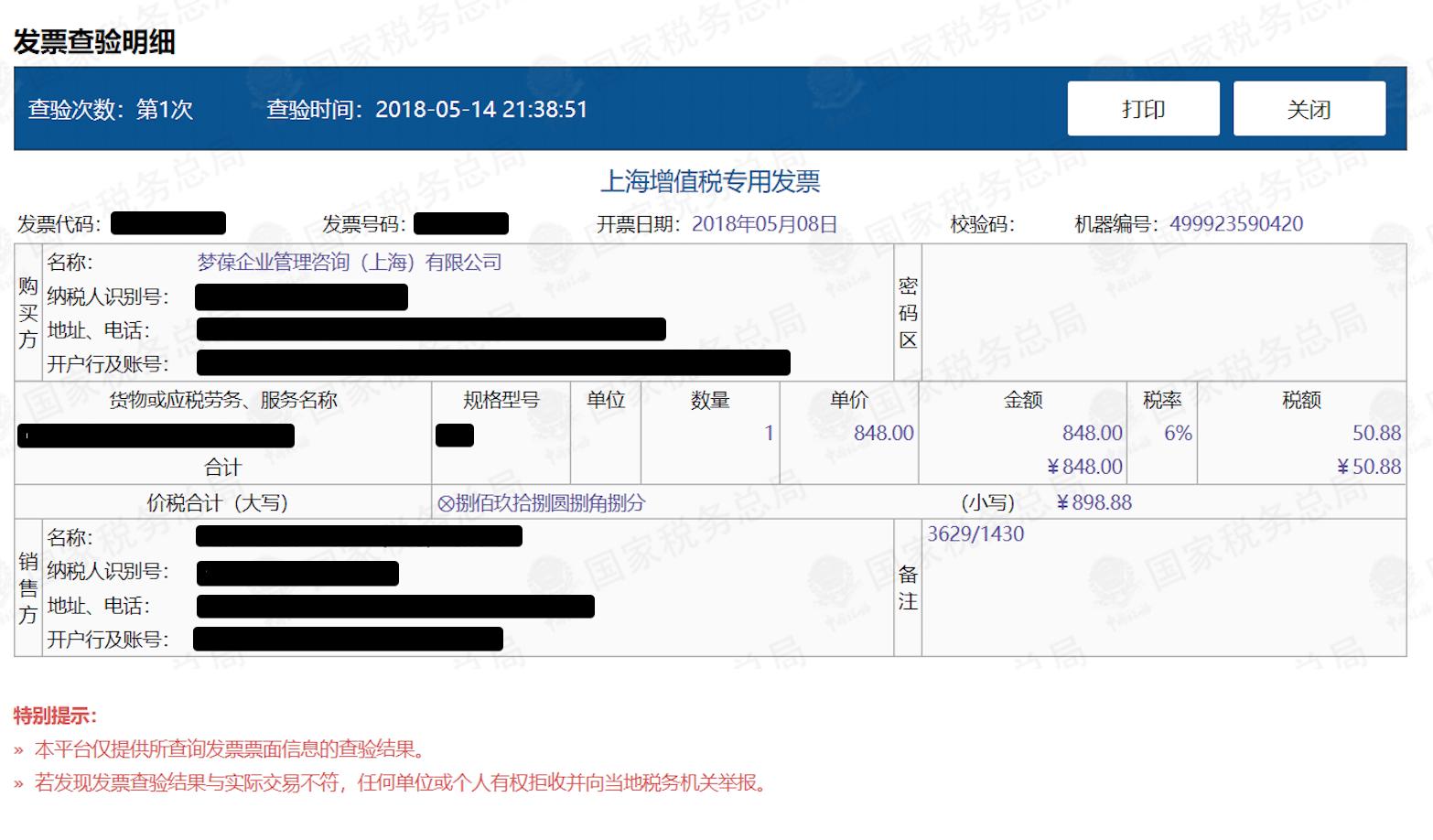 増値税発票検索システム3